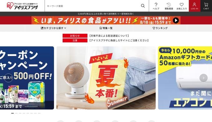 Screenshot of www.irisplaza.co.jp