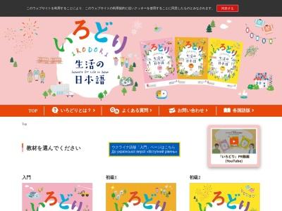 Screenshot of www.irodori.jpf.go.jp