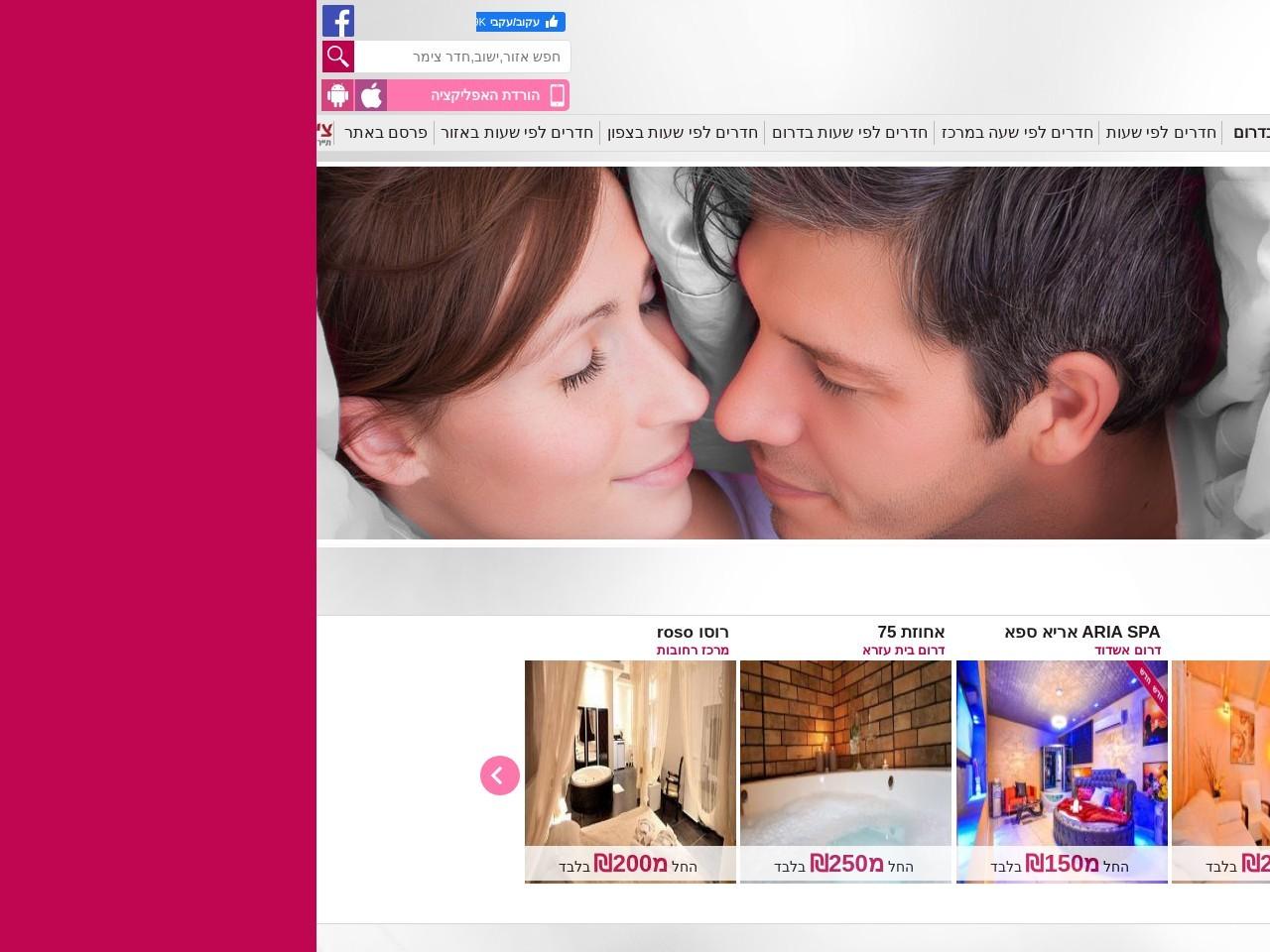 Screenshot of www.irooms.co.il