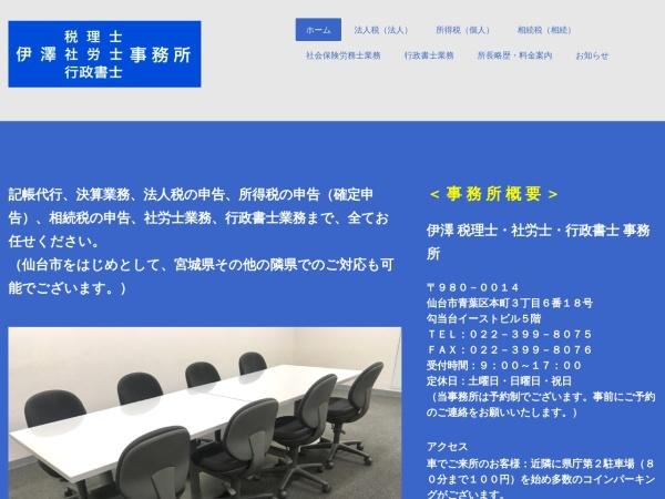 Screenshot of www.isawanaoto.com