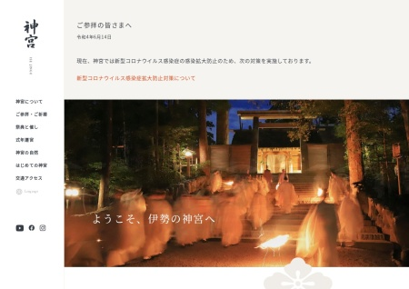 Screenshot of www.isejingu.or.jp