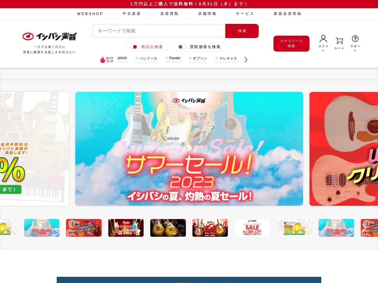 Screenshot of www.ishibashi.co.jp