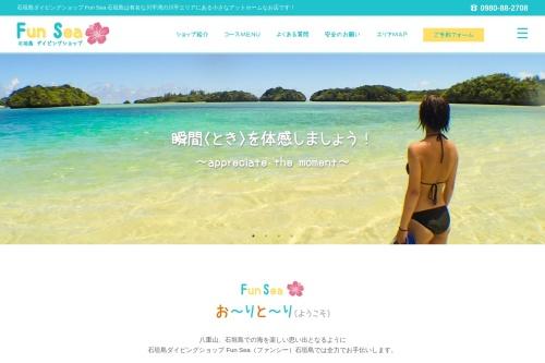 Screenshot of www.ishigaki-diving-shop.com