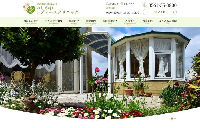 Screenshot of www.ishikawa-lc.jp