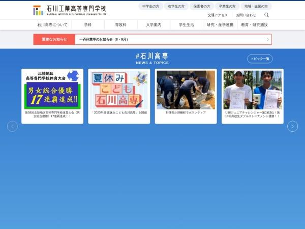 Screenshot of www.ishikawa-nct.ac.jp