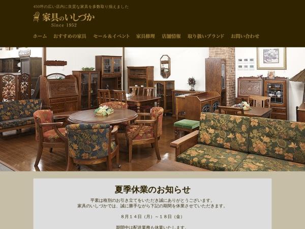 Screenshot of www.ishizukakagu.com