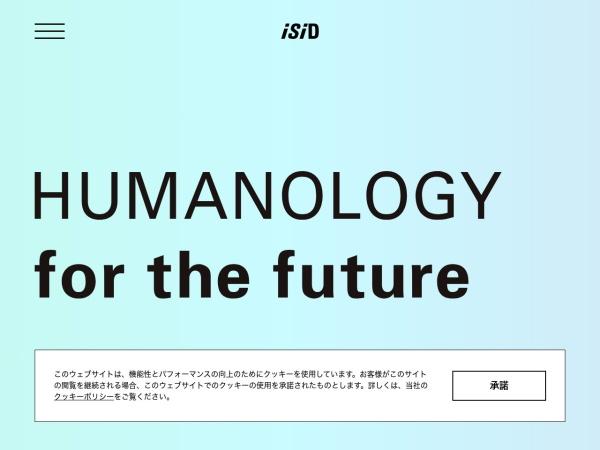 Screenshot of www.isid.co.jp