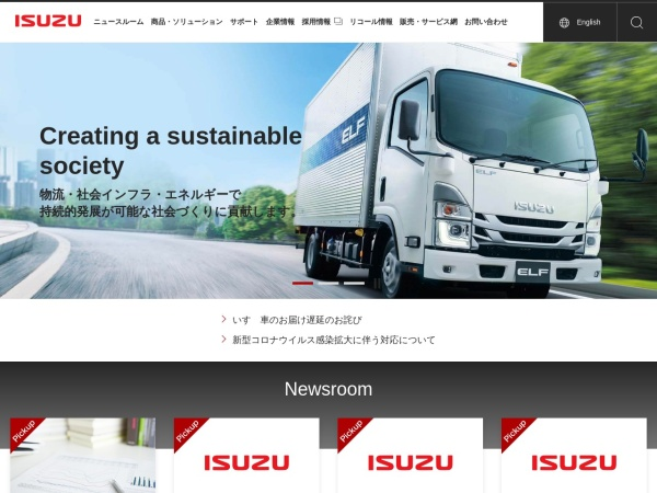 Screenshot of www.isuzu.co.jp