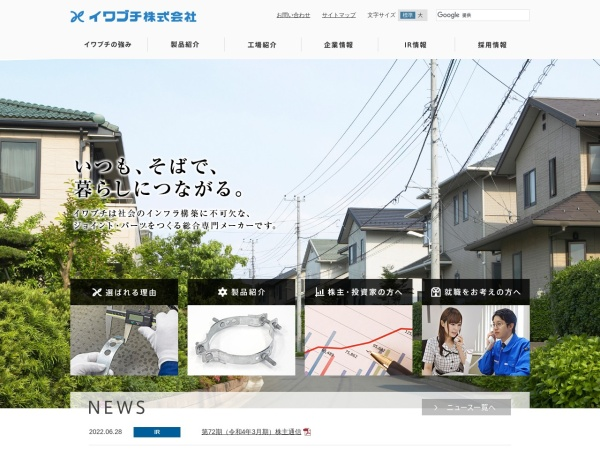 Screenshot of www.iwabuchi.co.jp