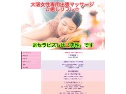 Screenshot of www.iyashimax.com