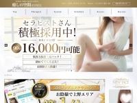 Screenshot of www.iyashinokuukan.net
