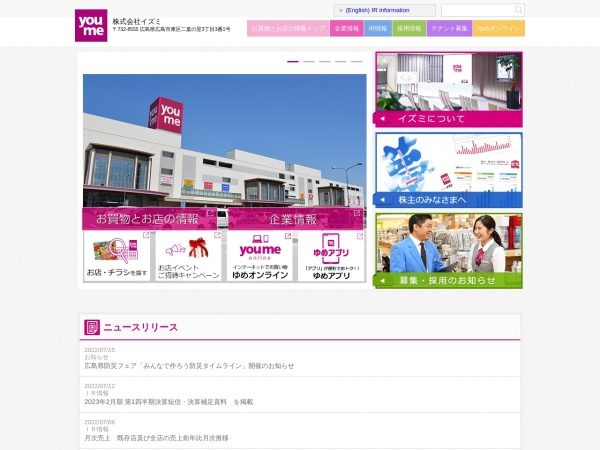 Screenshot of www.izumi.co.jp