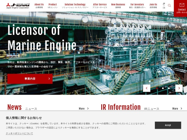 Screenshot of www.j-eng.co.jp