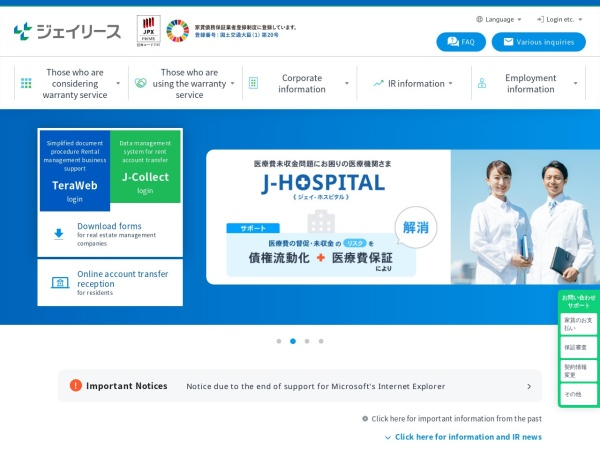 Screenshot of www.j-lease.jp