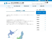 Screenshot of www.j-lis.go.jp