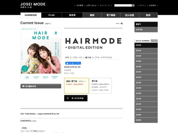 https://www.j-mode.co.jp/hairmode/?eid=892