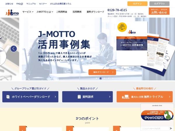 Screenshot of www.j-motto.co.jp