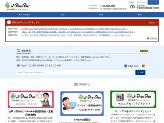 J-PlatPatのスクリーンショット