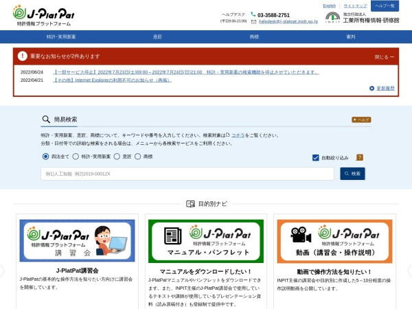 https://www.j-platpat.inpit.go.jp/web/all/top/BTmTopPage