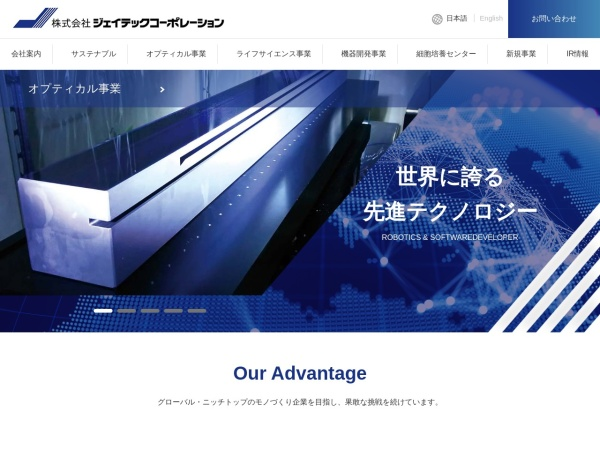 Screenshot of www.j-tec.co.jp