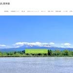 Screenshot of www.ja-higashikagura.com
