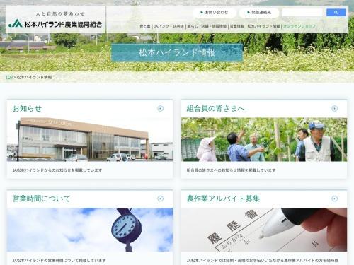 Screenshot of www.ja-m.iijan.or.jp