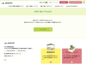 https://www.ja-nagano.iijan.or.jp/present/