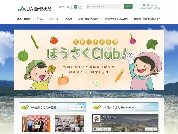 Screenshot of www.ja-shinshuueda.iijan.or.jp