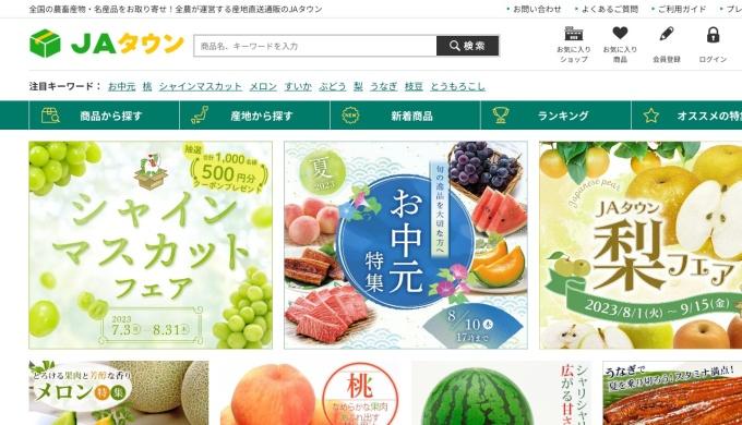 Screenshot of www.ja-town.com
