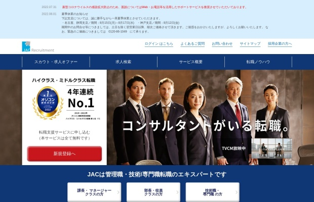 Screenshot of www.jac-recruitment.jp