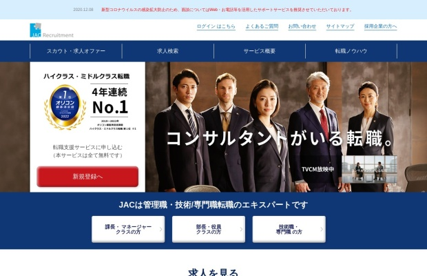 https://www.jac-recruitment.jp/