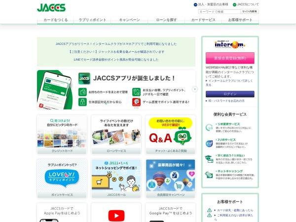 Screenshot of www.jaccs.co.jp