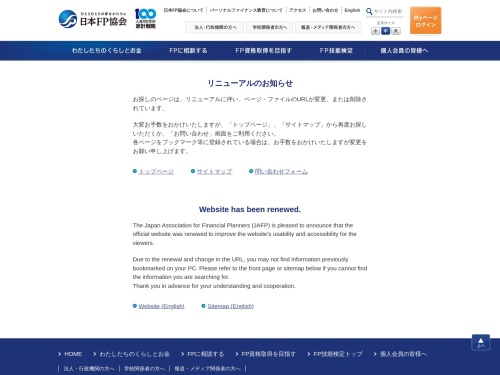 Screenshot of www.jafp.or.jp