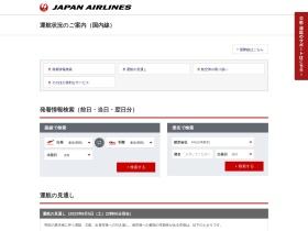日本航空(JAL)運行の見通し・欠航情報