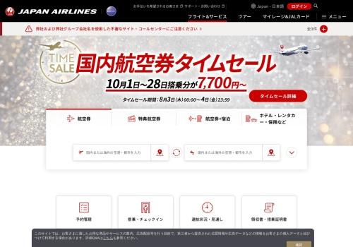 Screenshot of www.jal.co.jp