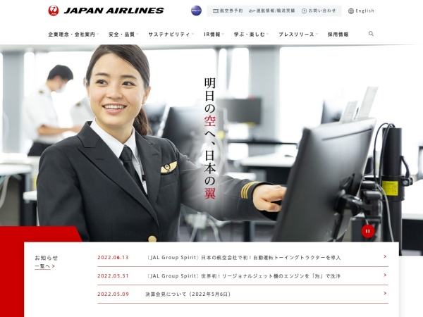 Screenshot of www.jal.com