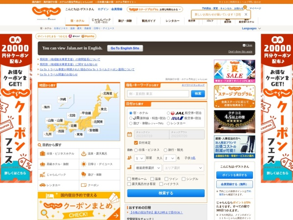 Screenshot of www.jalan.net