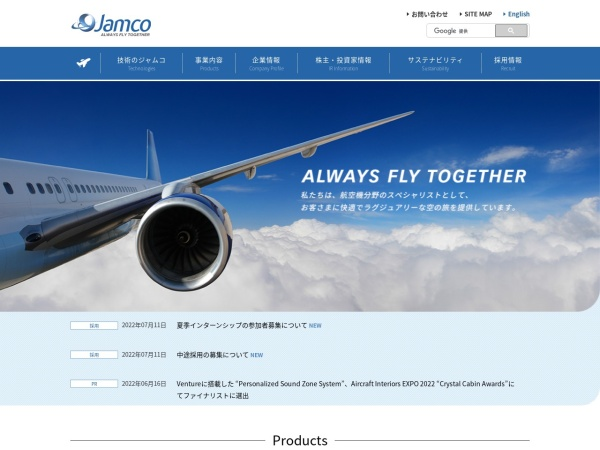 Screenshot of www.jamco.co.jp