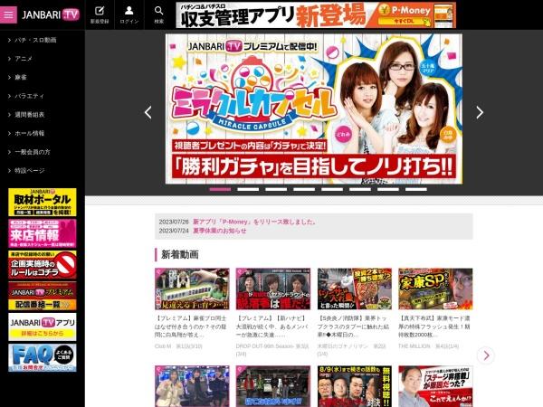 Screenshot of www.janbari.tv