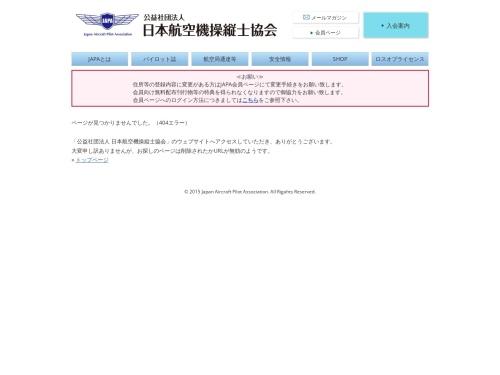 Screenshot of www.japa.or.jp