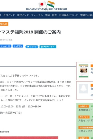 Screenshot of www.japan-india.com