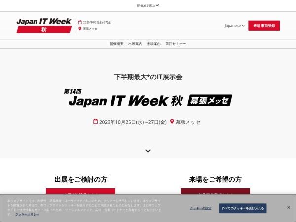Screenshot of www.japan-it-autumn.jp