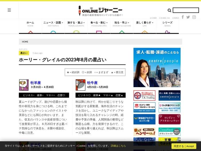 https://www.japanjournals.com/horoscope.html