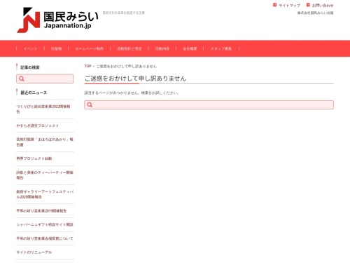 Screenshot of www.japannation.jp
