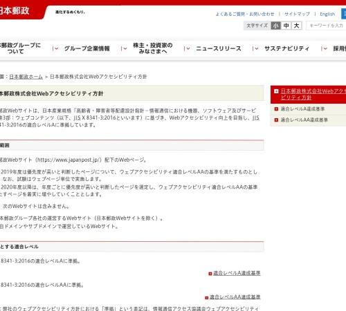 Screenshot of www.japanpost.jp