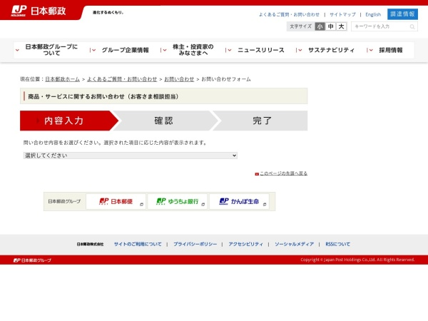 Screenshot of www.japanpost.jp