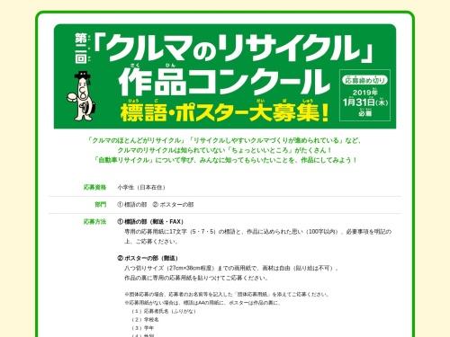 Screenshot of www.jarc.or.jp