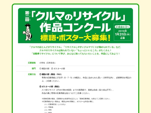 https://www.jarc.or.jp/contest2018/