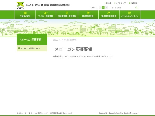 Screenshot of www.jaspa.or.jp