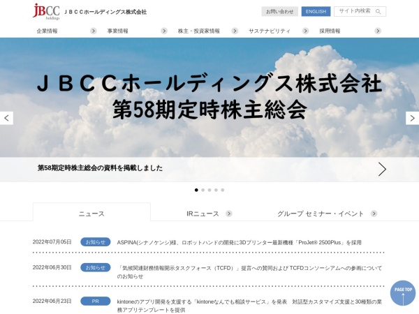 Screenshot of www.jbcchd.co.jp